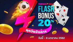 Flash Bonus 20%* ตั้งแต่วันนี้ - 8 มกราคม 2562